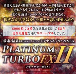 PLATINUM TURBO FXⅡ(プラチナターボFX2)を購入しました!