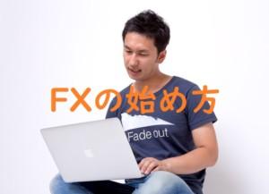 FXは何処から始めたらいいの?