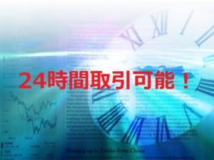 FXの取引時間は24時間