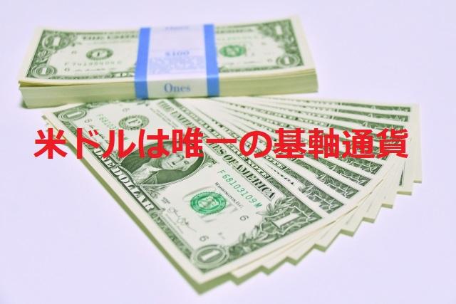 米ドルは唯一の基軸通貨