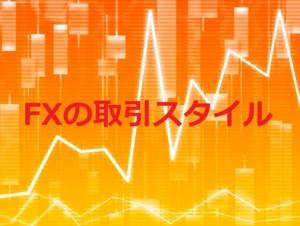 FXでは取引スタイルを確立させることが重要!