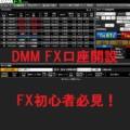 DMM FXの口座開設をしました!