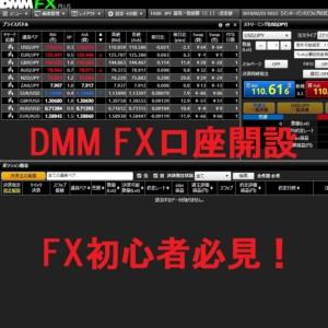 DMM FX口座開設のメリットを分かりやすいく解説!