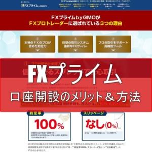 FXプライム口座開設のメリット