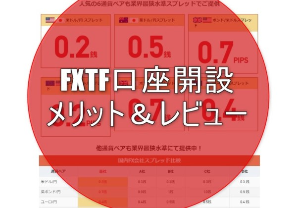 FXTFで口座開設するメリットやレビュー