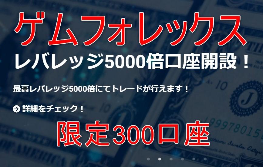 ゲムフォレックス「レバレッジ5000倍口座」限定300口座申込み開始!