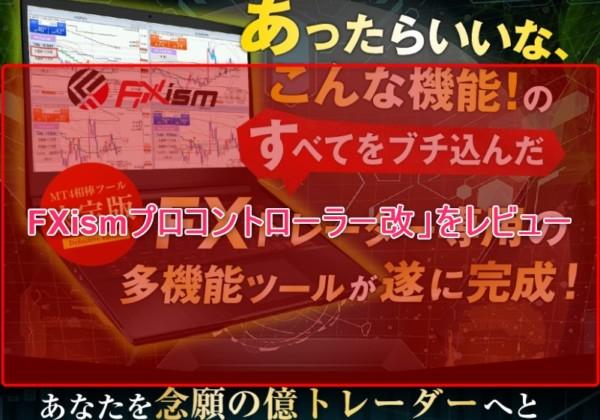 及川圭哉氏の「FXismプロコントローラー改」をレビューします!