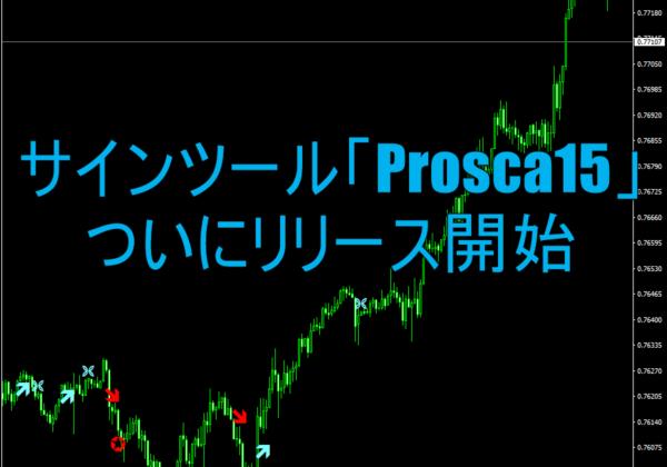 15分足専用オリジナルサインツール「Prosca15」の全容&リリース開始