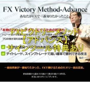 FXビクトリーメソッド【アドバンス】の実践結果をレビューしました!