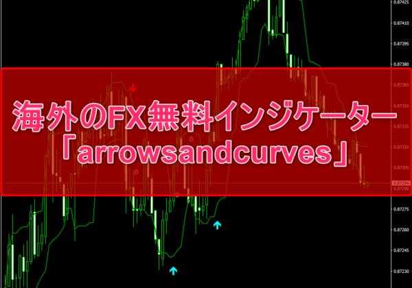 海外のFX無料インジケーター「arrowsandcurves」のレビュー&プレゼント