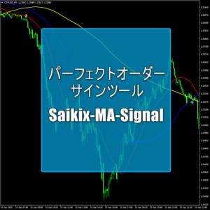 パーフェクトオーダーサインツール「Saikix-MA-Signal.ex4」の使い方