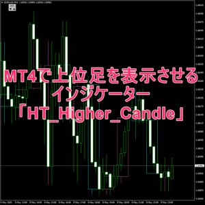 MT4で上位足を表示させるインジケーター「HT_Higher_Candle」