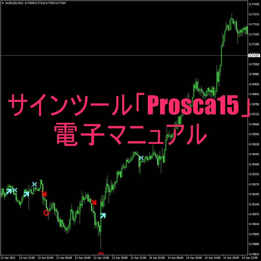 サインツール「Prosca15」の電子マニュアル